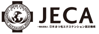 一般社団法人日本まつ毛エクステンション認定機構:まつ毛エクステンションスクール・まつ毛エクステンション技能検定