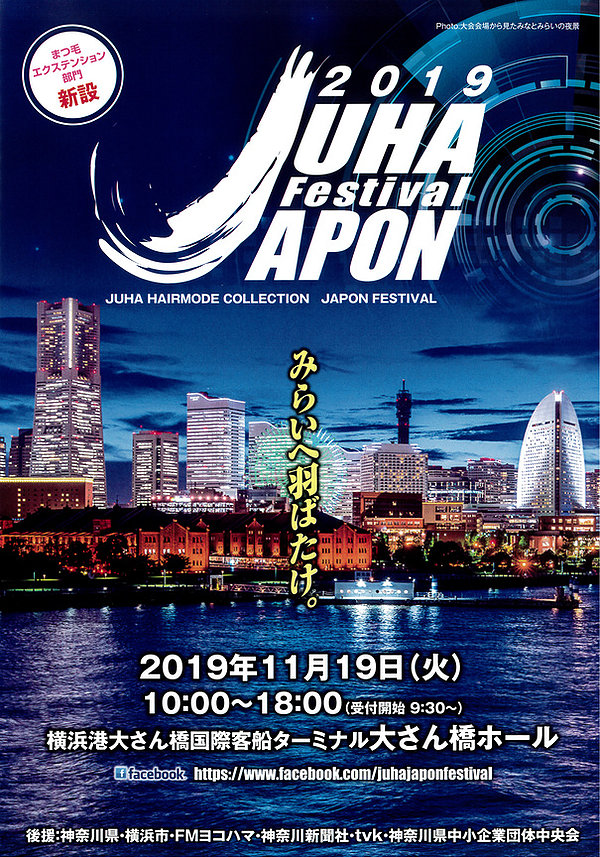 JUHA JAPON festival2019|まつ毛エクステンション部門 プロ部門・スクール部門