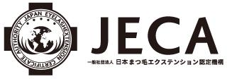 一般社団法人日本まつげエクステンション認定機構 JECA