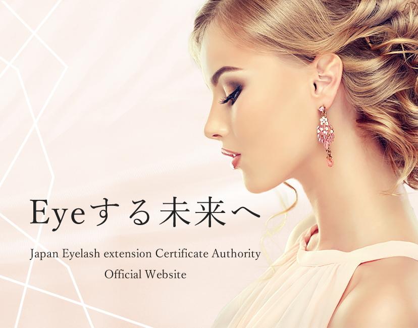 JECA一般社団法人日本まつ毛エクステンション認定機構