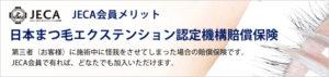 JECA会員メリット|日本まつ毛エクステンション認定機構賠償保険|第三者(お客様)に施術中に怪我をさせてしまった場合の賠償保険です。JECA会員で有れば、どなたでも加入いただけます。