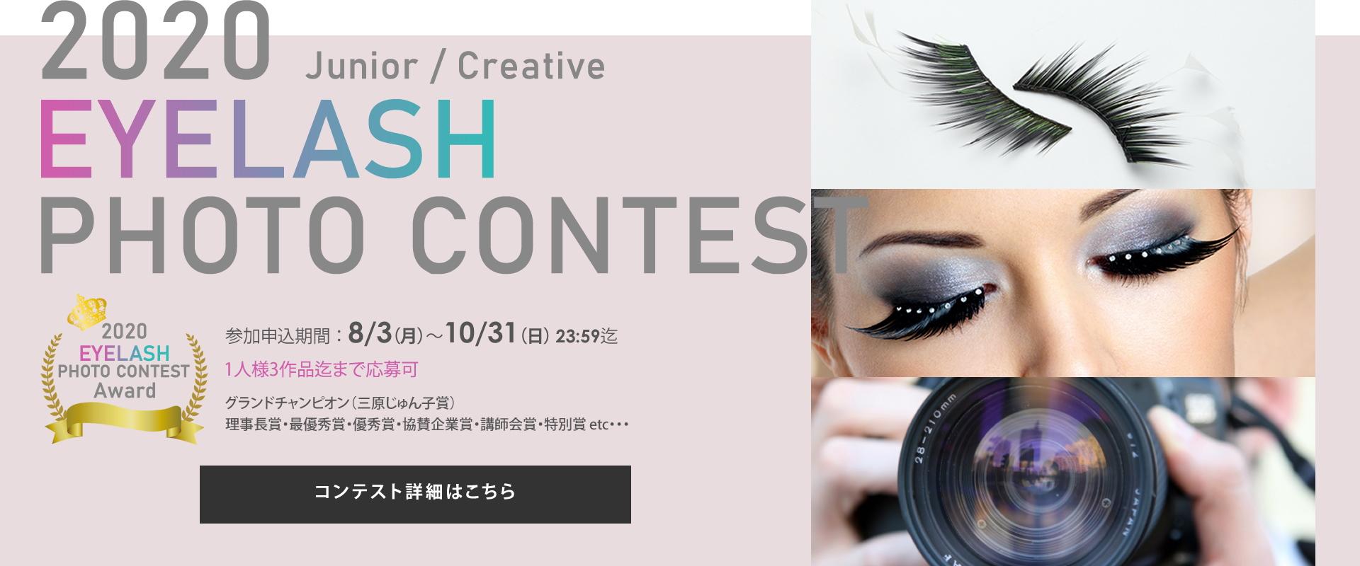 2020 EYELASH PHOTO CONTEST|まつ毛エクステンションフォトコンテスト開催|JECA一般社団法人日本まつ毛エクステンション認定機構