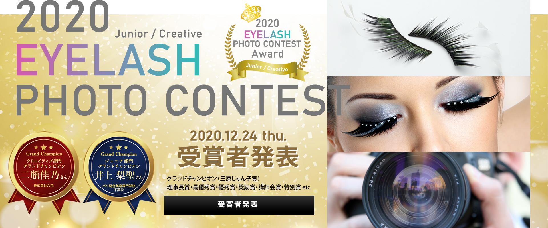 2020年JECAフォトコンテスト受賞者(ノミネート)発表