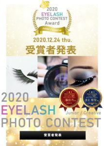 2020年JECAフォトコンテスト受賞者発表